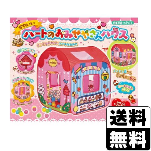 送料無料 一部地域を除く おもちゃ 女の子 ハートのおみせやさんハウス 信用 おままごと プレゼント 超歓迎された
