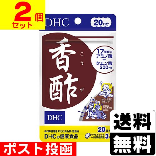 送料無料 サプリメント 商舗 ■ポスト投函■ 2020秋冬新作 DHC 2個セット 香酢 60粒 20日分