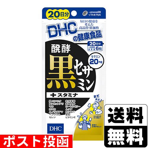 送料無料 期間限定で特別価格 サプリメント ■ポスト投函■ DHC 授与 20日分 醗酵黒セサミン スタミナ 120粒