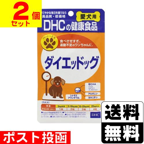 送料無料 サプリメント 犬用 運動不足 ■ポスト投函■ 60粒 激安特価品 DHC 愛犬用ダイエッドッグ 2個セット 激安 お買い得 キ゛フト
