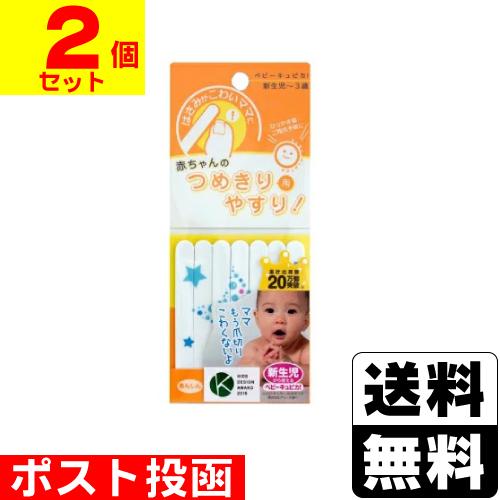 【送料無料】/つめやすり/爪/ベビー用品/赤ちゃん ■ポスト投函■ベビーキュピカ!【2個セット】