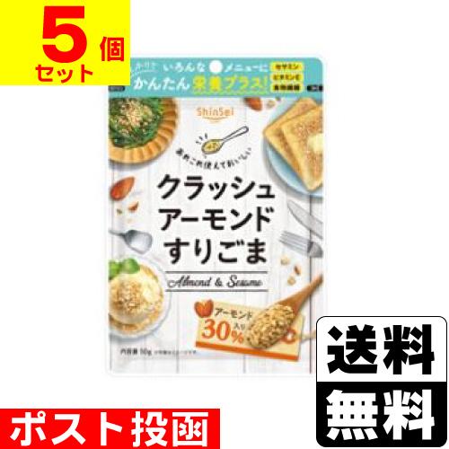 ■ポスト投函■クラッシュアーモンドすりごま 50g【5個セット】
