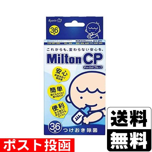 送料無料 ミルトン 赤ちゃん ベビー 哺乳瓶 洗浄 ■ポスト投函■ 杏林製薬 CP 公式通販 Milton 36錠 デポー