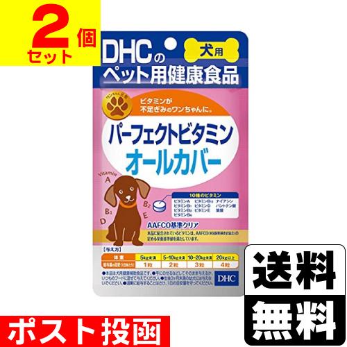 【送料無料】/犬用/サプリメント ■ポスト投函■[DHC]パーフェクトビタミンオールカバー 60粒【2個セット】