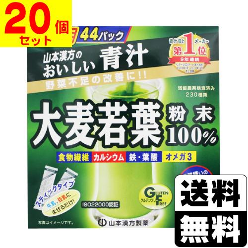 [山本漢方製薬]大麦若葉粉末100% スティックタイプ お徳用44包入【1ケース(20個入)】