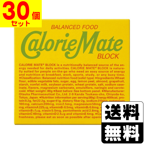 [大塚製薬]カロリーメイト ブロック フルーツ味 4本入【1ケース(30個入)】