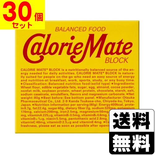 [大塚製薬]カロリーメイト ブロック チョコレート味 4本入【1ケース(30個入)】