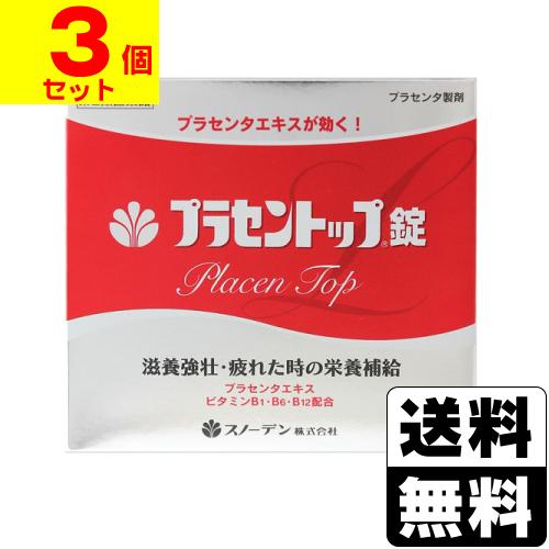 【第2類医薬品】[スノーデン]プラセントップ錠 240錠 【3箱セット】