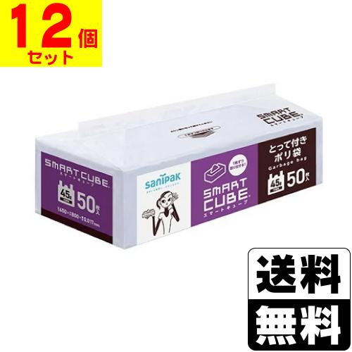 送料無料 一部地域を除く ごみ袋 ゴミ袋 NEW セール品 スマートキューブ 12個セット 50枚入 半透明 とって付きポリ袋 45L