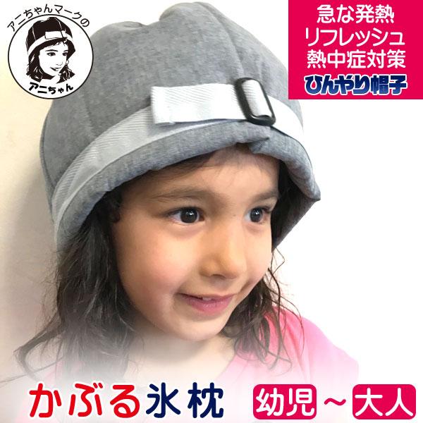 急な発熱 熱中症対策 リフレッシュにジェルが頭全体を包んで心地よく冷やす氷のう 上等 猛暑対策 氷枕 頭発熱対策 信憑 ひんやりグッズ 頭部冷却 頭皮冷却 帽子の中を冷やす 帽子 保冷シート 氷嚢 暑さ対策 冷却用帽子 送料無料 かぶる氷枕 グッズ アニちゃんマークのひんやり帽子 冷却帽子 本体+冷却ジェルセット