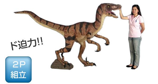 ヴェロキラプトル / VelociraptorFRP 耐水 軽い 強い 屋外用塗装 ガーデンファニチャー 置物 インテリア オブジェ 送料無料