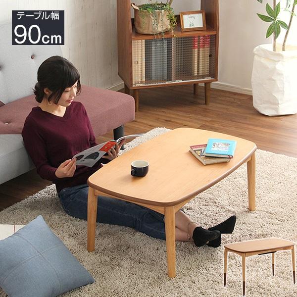 こたつテーブル長方形(幅90x奥行き55cm) おしゃれなアルダー材使用継ぎ足タイプ 日本製 送料無料 02P03Dec16