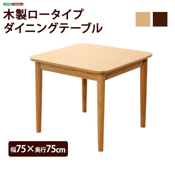 ダイニングテーブル単品(幅75cm) ナチュラルロータイプ 木製アッシュ材 送料無料 02P03Dec16