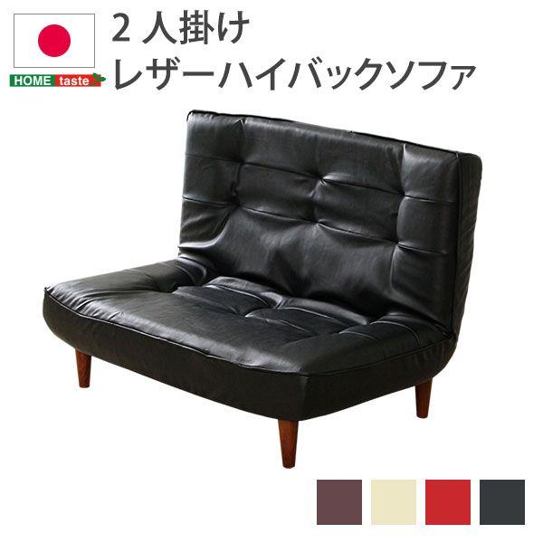 2人掛ハイバックソファ(PVCレザー)ローソファにも、ポケットコイル使用、3段階リクライニング 日本製 送料無料