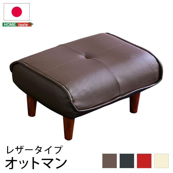 ソファ・オットマン(レザー)サイドテーブルやスツールにも使える。日本製 送料無料