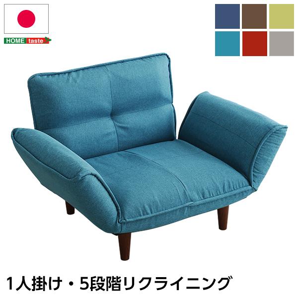 1人掛ソファ(布地)5段階リクライニング、フロアソファ、カウチソファに 日本製 送料無料