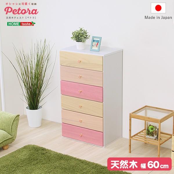オシャレに可愛く収納 リビング用ハイチェスト 6段 幅60cm 天然木(桐)日本製 完成品 送料無料 02P03Dec16