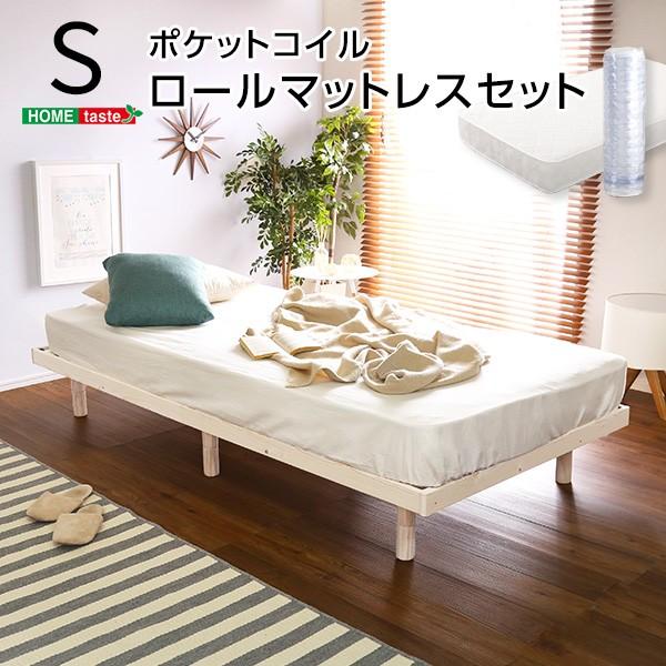 3段階高さ調節 脚付きすのこベッド(シングル) (ポケットコイルロールマットレス付き) シングル 送料無料