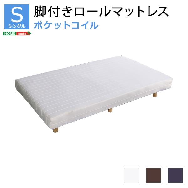 新発想で搬入も組立カンタン!やわらかな寝心地 脚付きロールマットレス(ポケットコイルスプリング) シングルサイズ 送料無料