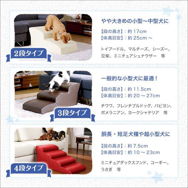 日本製ドッグステップPVCレザー、犬用階段2段タイプ