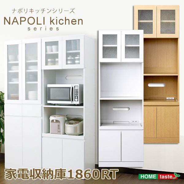 木目調オープンキッチンボード(幅60cm/高さ180cm/家電収納/食器棚) 送料無料 02P03Dec16