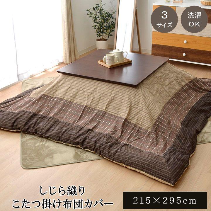 こたつ布団カバー 長方形 洗える 和柄 しじら織り 約215×295cm ファスナータイプ 送料無料 ベージュ