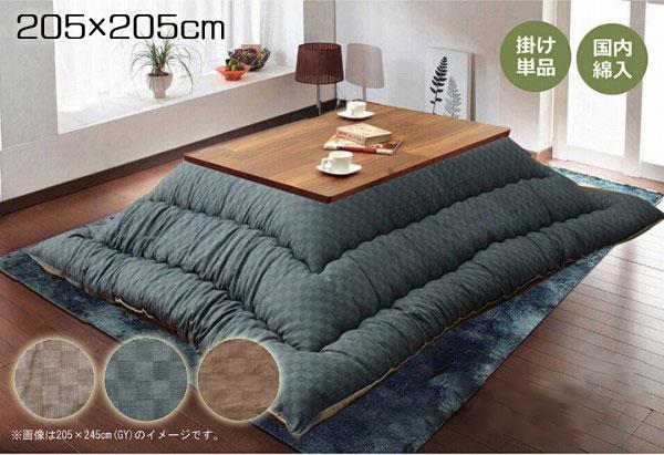 インド綿 こたつ厚掛け布団単品 205×205cm(75~90cm角のこたつ台に) 送料無料