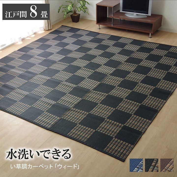 洗える PPカーペット『ウィード』江戸間8畳(約348×352cm)送料無料