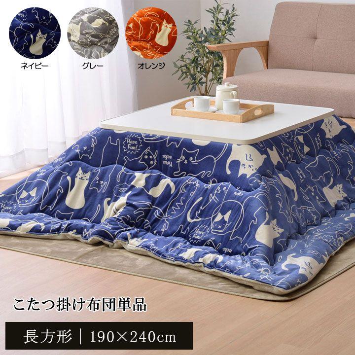 こたつ布団 長方形 ネコ柄 約190×240cm 送料無料 グレー オレンジ ブルー