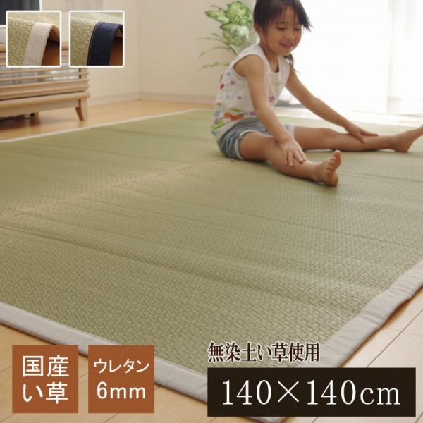 純国産 い草ラグカーペット 『F)MUKU』 約140×140cm 送料無料