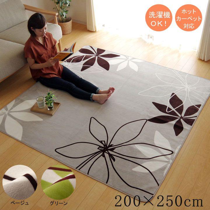 ラグ カーペット 2畳 洗える 花柄 リーフ柄 約200×250cm (ホットカーペット対応) 送料無料