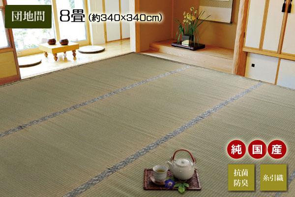 純国産 い草 上敷き カーペット 糸引織 『湯沢』 団地間8畳(約340×340cm)送料無料