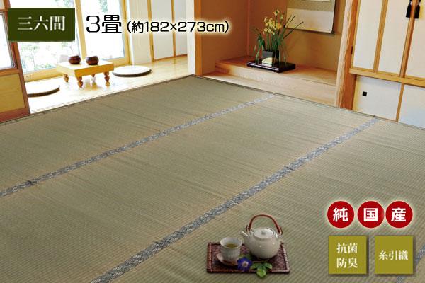 純国産 い草 上敷き カーペット 糸引織 『湯沢』 三六間3畳(約182×273cm)送料無料