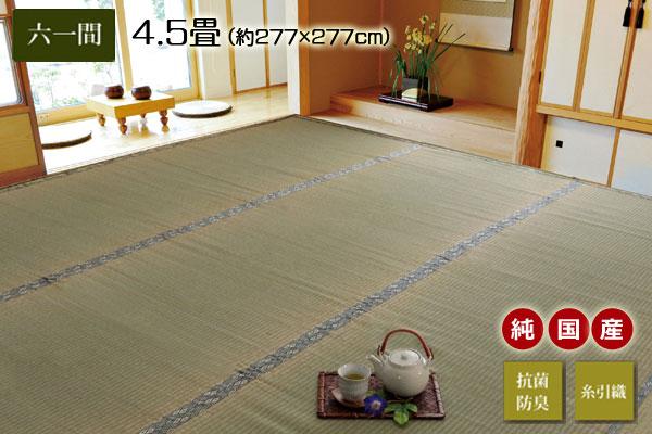 純国産 い草 上敷き カーペット 糸引織 『湯沢』 六一間4.5畳(約277×277cm)送料無料