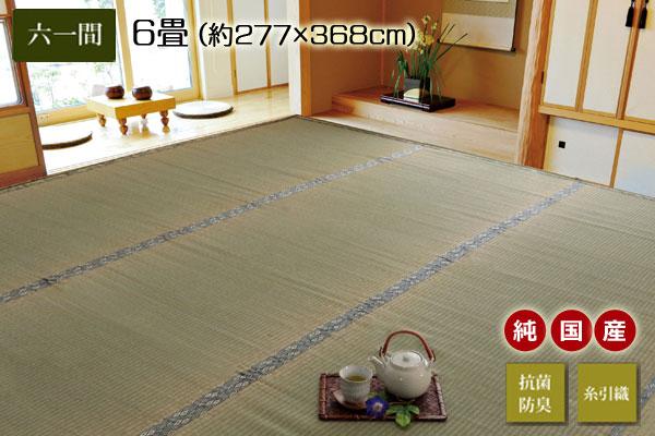 純国産 い草 上敷き カーペット 糸引織 『湯沢』 六一間6畳(約277×368cm)送料無料