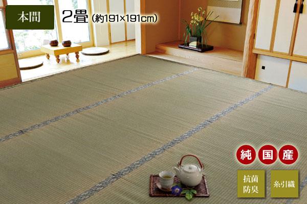 純国産 い草 上敷き カーペット 糸引織 『湯沢』 本間2畳(約191×191cm)送料無料
