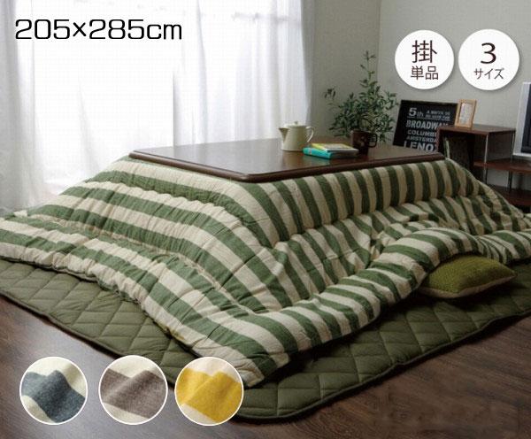 インド綿 こたつ布団 長方形大 掛け単品 約205×285cm 送料無料 ベージュ ネイビー イエロー グリーン