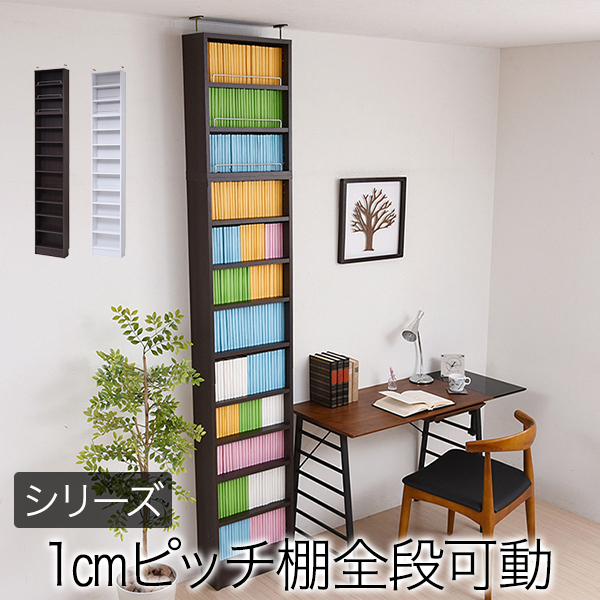 MEMORIA 棚板が1cmピッチで可動する 薄型オープン幅41.5 上置きセット 送料無料