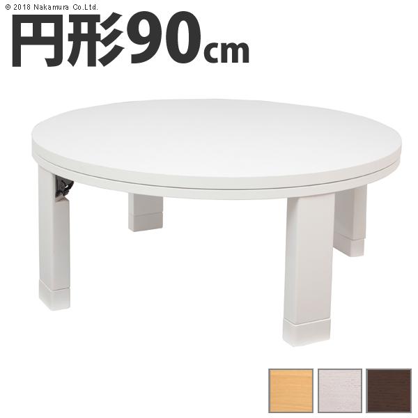 天然木丸型折れ脚こたつ 90cmこたつテーブル円形 送料無料