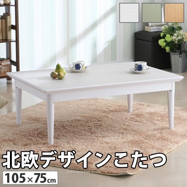 国産 こたつ 長方形 北欧 北欧デザインこたつテーブル 日本製 105×75cm 送料無料