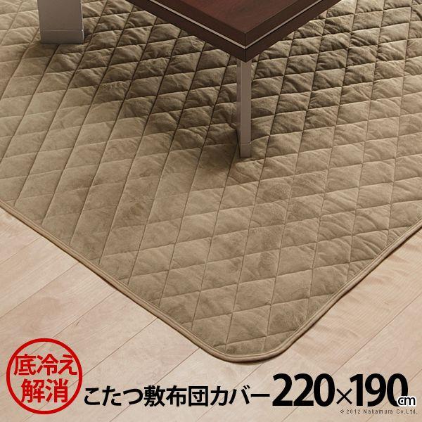 こたつ 敷布団 カバー  220×190 cm こたつ敷き布団 敷きパッド あったか 長方形 送料無料