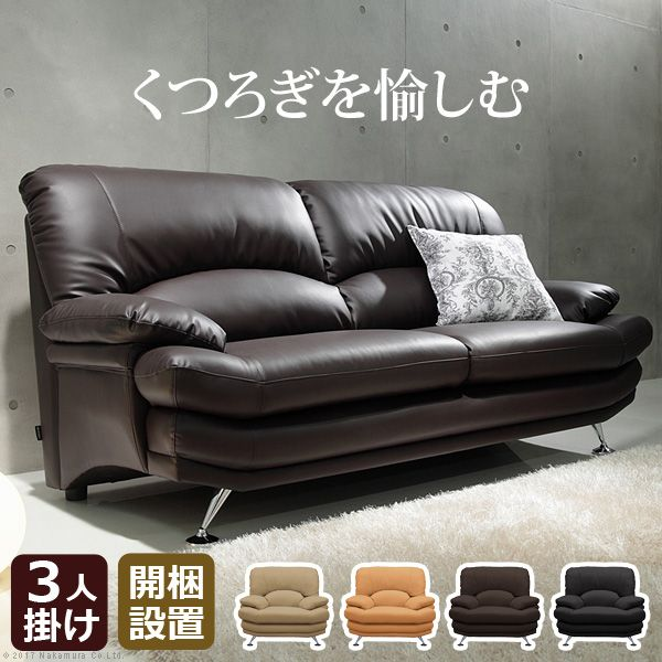 Sofa three pocket coil cushion leather leg woodenness steel 02P03Dec16  which is targeted for a coupon which takes it, and hangs three 合皮 luxury  high ...