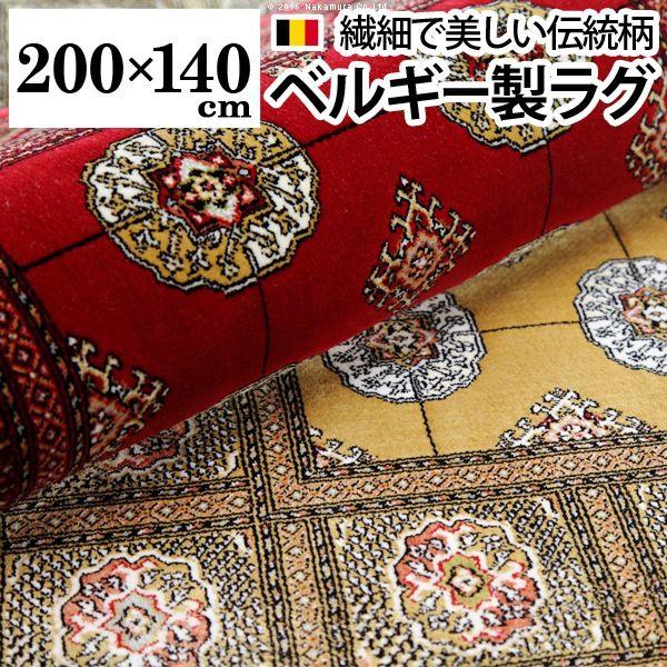 ラグ カーペット ラグマット ベルギー製ウィルトン織ラグ 200x140cm 絨毯 高級 ベルギー ウィルトン 長方形 床暖房 ホットカーペット対応 リビング 送料無料