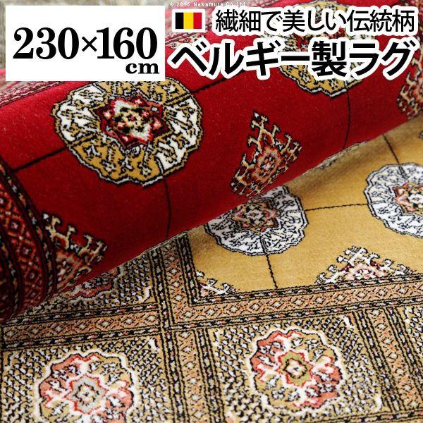 ラグ カーペット ラグマット ベルギー製ウィルトン織ラグ 230x160cm 絨毯 高級 ベルギー ウィルトン 長方形 床暖房 ホットカーペット対応 リビング 送料無料