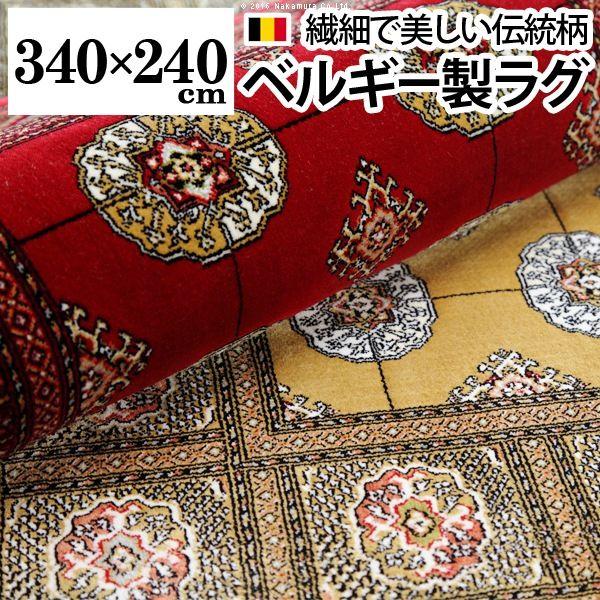 ラグ カーペット ラグマット ベルギー製ウィルトン織ラグ 340x240cm 絨毯 高級 ベルギー ウィルトン 長方形 床暖房 ホットカーペット対応 リビング 送料無料 02P03Dec16