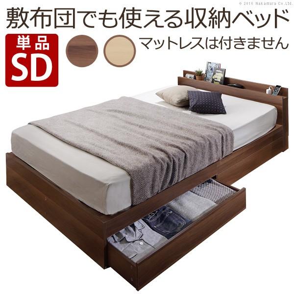 フロアベッド ベッド下収納 家族揃って布団で寝られる連結収納付きベッド ベッドフレームのみ セミダブル ファミリー ロースタイル ウォールナット 引き出し付き 木製 宮付き コンセント 送料無料 02P03Dec16