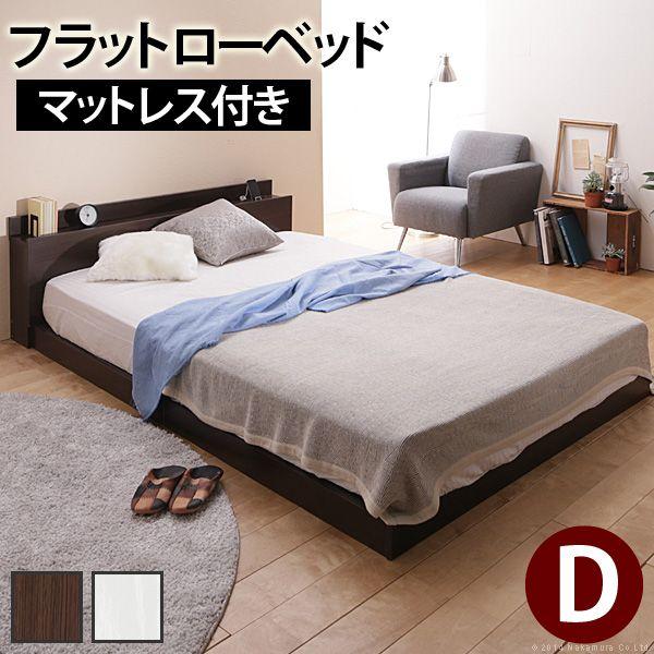 ベッド ダブル マットレス付き フラットローベッド ダブル ポケットコイルスプリングマットレスセット 木製 ロータイプ 宮付き 送料無料