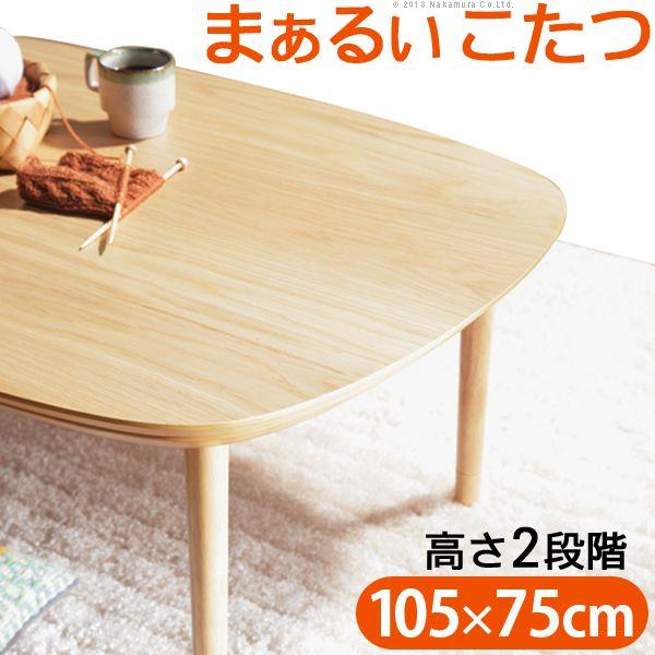 こたつ テーブル 長方形 丸くてやさしい北欧デザインこたつ 105x75cm おしゃれ センターテーブル ソファテーブル リビングテーブル ローテーブル 北欧 天然木 オーク 高さ調節 継ぎ脚 ラウンド 円形 送料無料