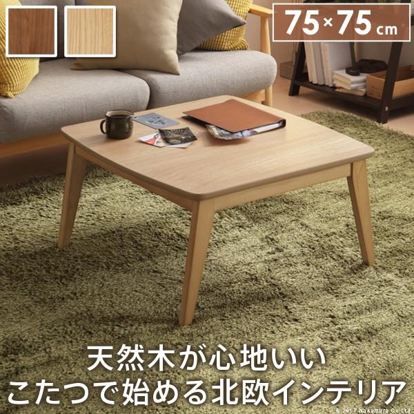 こたつ 北欧 正方形 北欧デザインスクエアこたつ 単品 75x75cm コタツ テーブル 座卓 おしゃれ テーブル センターテーブル ソファテーブル リビングテーブル ローテーブル 天然木 ウォールナット オーク 送料無料