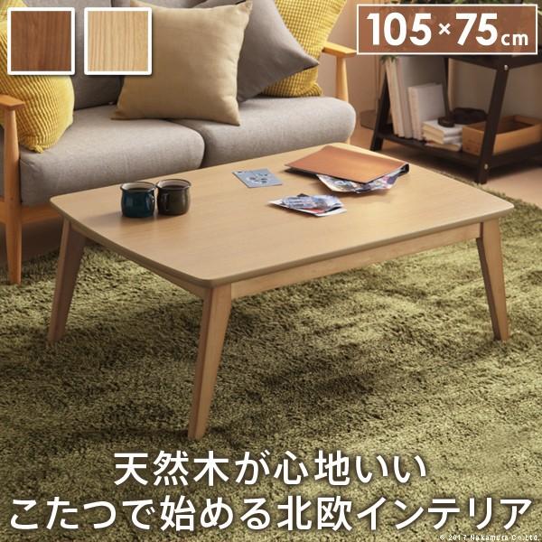 こたつ 北欧 長方形 北欧デザインスクエアこたつ 単品 105x75cm コタツ テーブル 座卓 おしゃれ テーブル センターテーブル ソファテーブル リビングテーブル ローテーブル 天然木 ウォールナット オーク 送料無料 02P03Dec16